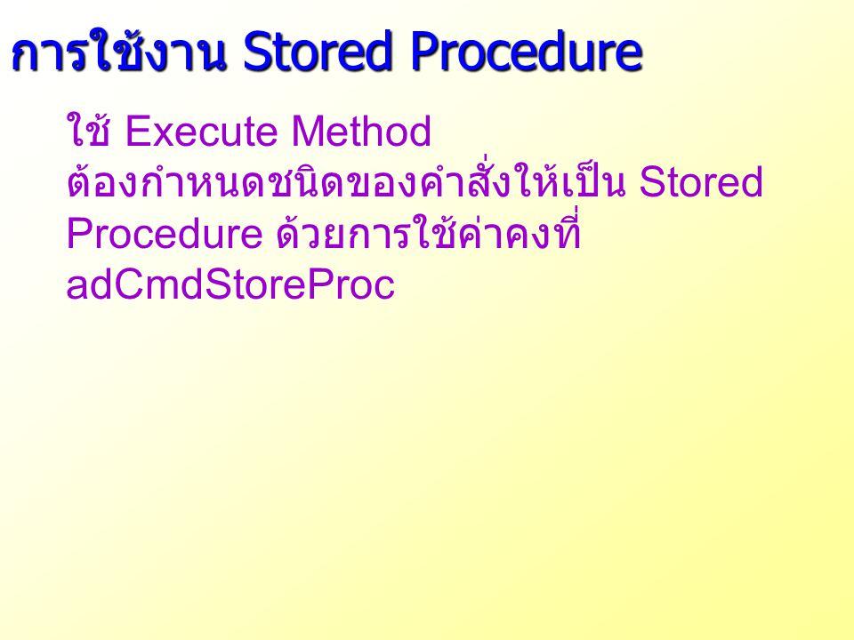 การใช้งาน Stored Procedure ใช้ Execute Method ต้องกำหนดชนิดของคำสั่งให้เป็น Stored Procedure ด้วยการใช้ค่าคงที่ adCmdStoreProc