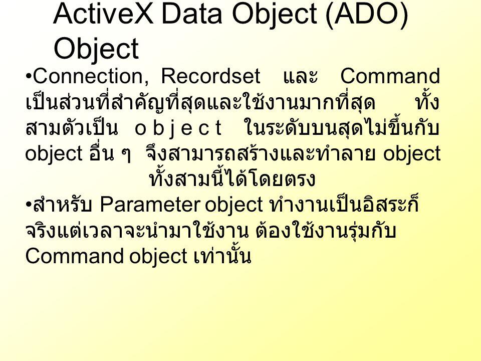 ActiveX Data Object (ADO) Object Connection, Recordset และ Command เป็นส่วนที่สำคัญที่สุดและใช้งานมากที่สุด ทั้ง สามตัวเป็น object ในระดับบนสุดไม่ขึ้น