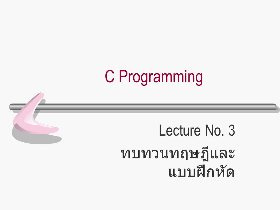 Department of Computer Science 310322 C Programming 2 การเขียนโปรแกรมภาษา C แฟ้มส่วนหัว แฟ้ม.h Object Code โมดูลอื่นที่แปลแล้ว (.obj) Source Code คอมไพเลอร์ โปรแกรม Editor ตัวเชื่อม (Linker) โปรแกรมที่ประมวลผลได้ (execute file) คลังโปรแกรม Library Functions