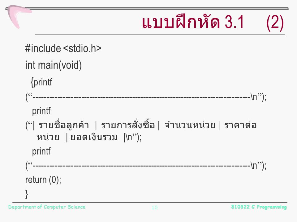 "Department of Computer Science 310322 C Programming 10 แบบฝึกหัด 3.1 (2) #include int main(void) { printf ( "" ----------------------------------------"