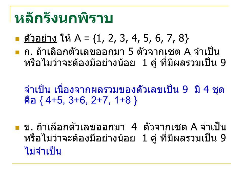 หลักรังนกพิราบ ตัวอย่าง ให้ A = {1, 2, 3, 4, 5, 6, 7, 8} ก.