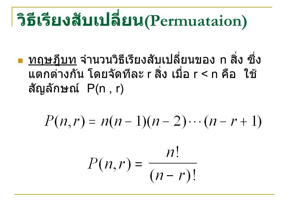 วิธีเรียงสับเปลี่ยน (Permuataion) ทฤษฎีบท จำนวนวิธีเรียงสับเปลี่ยนของ n สิ่ง ซึ่ง แตกต่างกัน โดยจัดทีละ r สิ่ง เมื่อ r < n คือ ใช้ สัญลักษณ์ P(n, r)