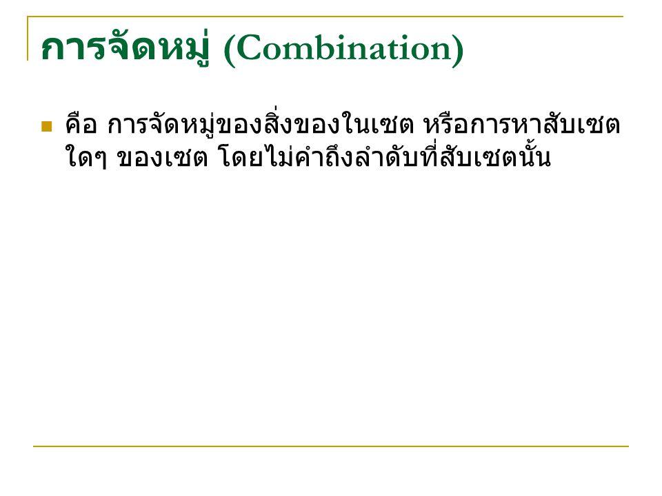 การจัดหมู่ (Combination) คือ การจัดหมู่ของสิ่งของในเซต หรือการหาสับเซต ใดๆ ของเซต โดยไม่คำถึงลำดับที่สับเซตนั้น