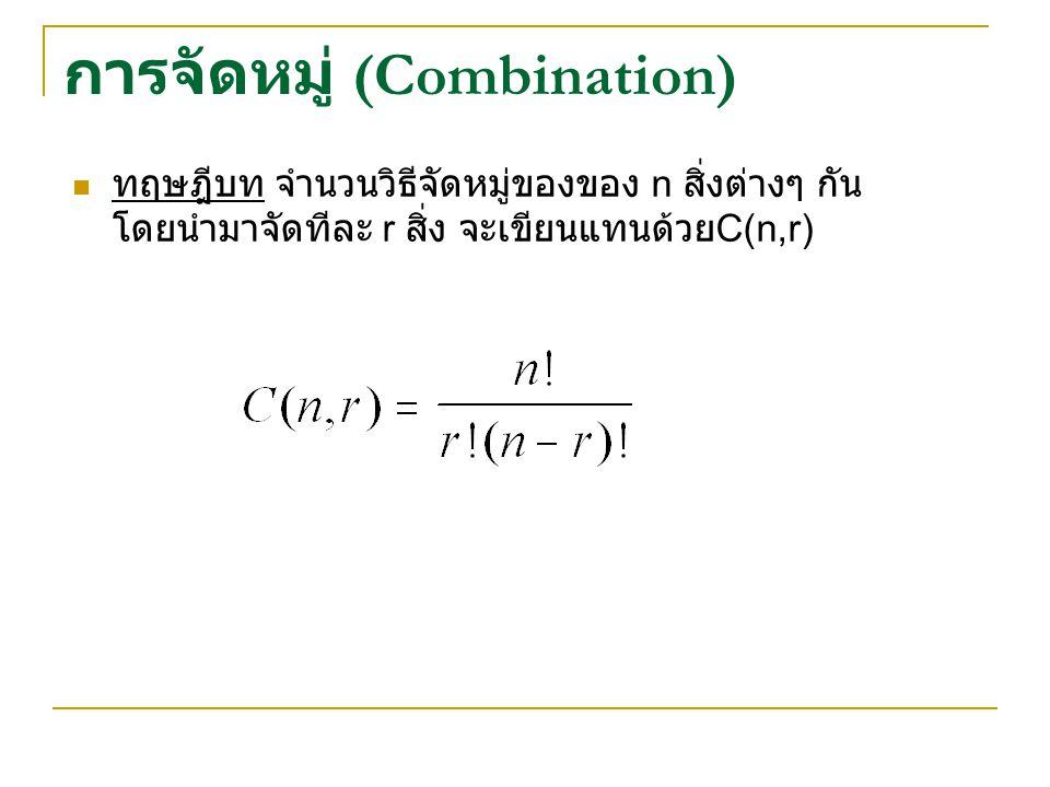 การจัดหมู่ (Combination) ทฤษฎีบท จำนวนวิธีจัดหมู่ของของ n สิ่งต่างๆ กัน โดยนำมาจัดทีละ r สิ่ง จะเขียนแทนด้วย C(n,r)
