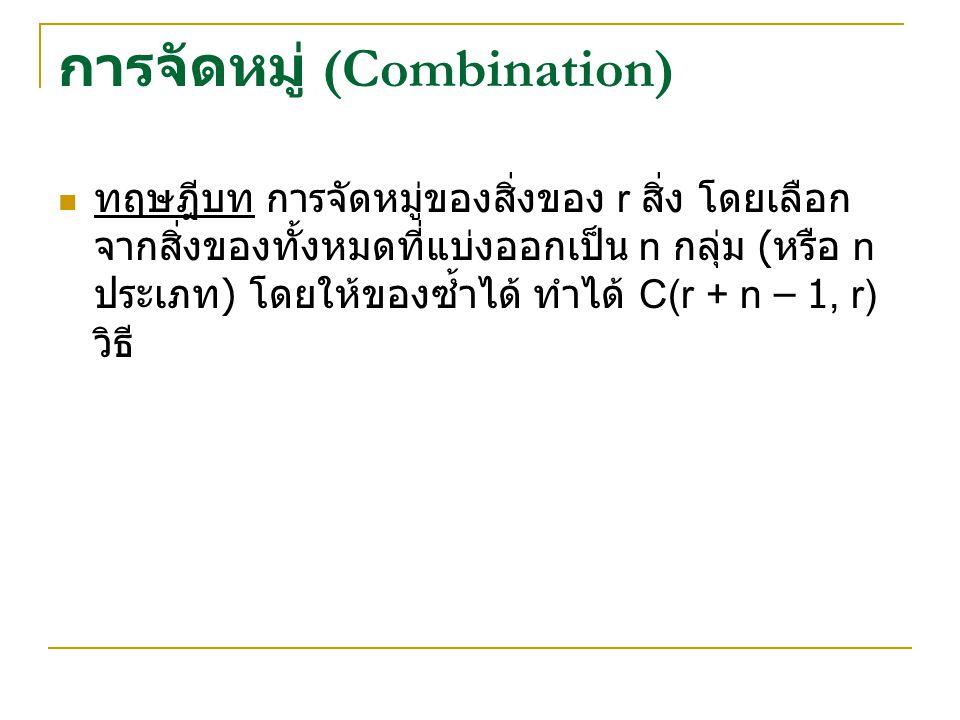 การจัดหมู่ (Combination) ทฤษฎีบท การจัดหมู่ของสิ่งของ r สิ่ง โดยเลือก จากสิ่งของทั้งหมดที่แบ่งออกเป็น n กลุ่ม ( หรือ n ประเภท ) โดยให้ของซ้ำได้ ทำได้ C(r + n – 1, r) วิธี