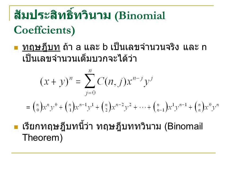 สัมประสิทธิ์ทวินาม (Binomial Coeffcients) ทฤษฎีบท ถ้า a และ b เป็นเลขจำนวนจริง และ n เป็นเลขจำนวนเต็มบวกจะได้ว่า เรียกทฤษฎีบทนี้ว่า ทฤษฎีบททวินาม (Binomail Theorem)