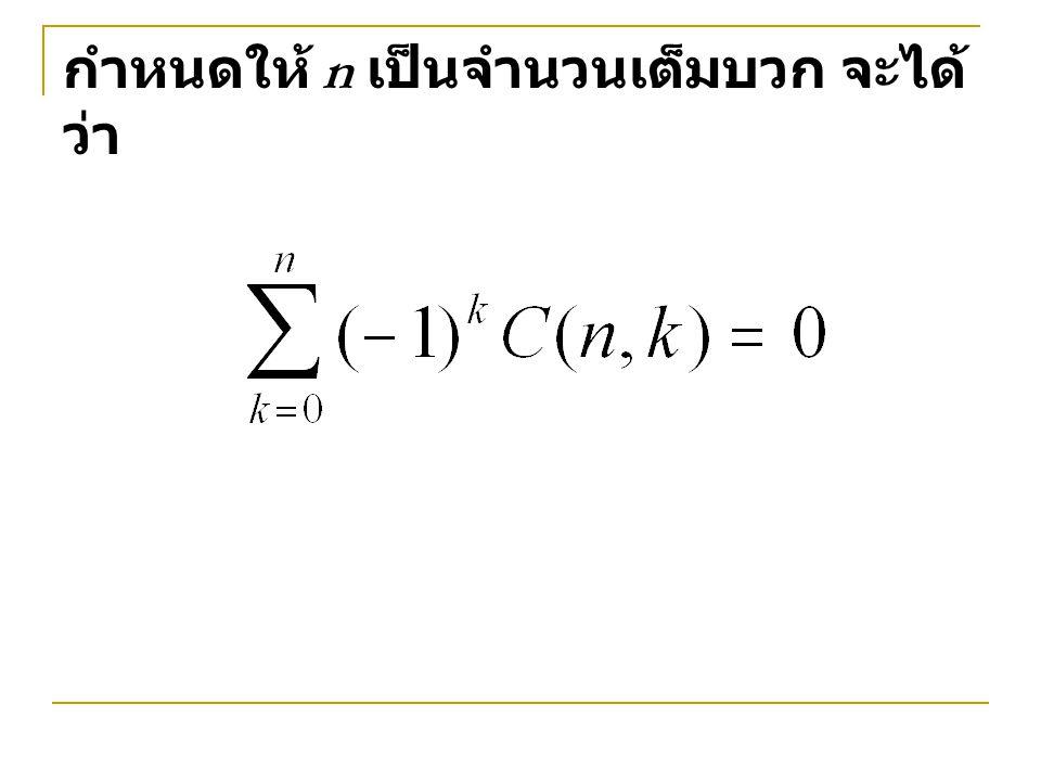 กำหนดให้ n เป็นจำนวนเต็มบวก จะได้ ว่า