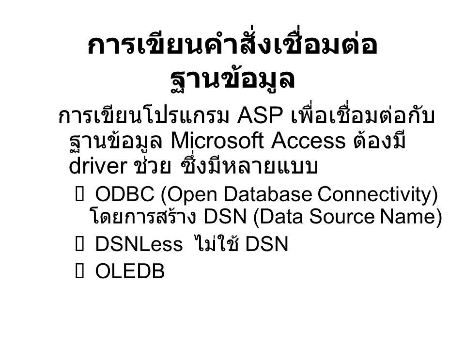 รูปแบบการใช้ DSNLess คำสั่ง ASP เพื่อเชื่อมต่อกับฐานข้อมูลแบบ DSNLess มี 2 ส่วน 1 Set ObjDB=Server.CreateObject( ADODB.