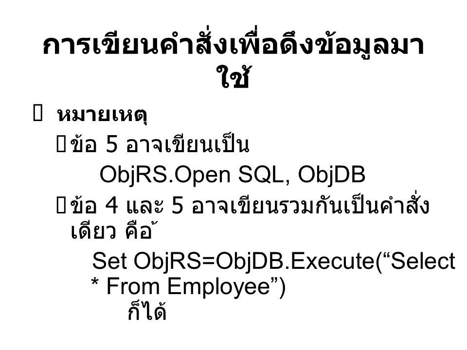 ตัวอย่างโปรแกรมเชื่อมต่อ ฐานข้อมูล <% Set ObjDB=Server.CreateObject( ADODB.C onnection ) ObjDB.Open DRIVER={Microsoft Access Driver (*.mdb)}; DBQ=F:\\home\\staff\\wichai\\Bookshop.
