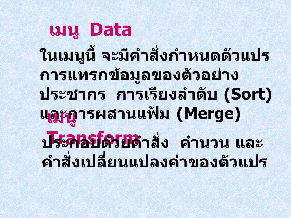 เมนู Data ในเมนูนี้ จะมีคำสั่งกำหนดตัวแปร การแทรกข้อมูลของตัวอย่าง ประชากร การเรียงลำดับ (Sort) และการผสานแฟ้ม (Merge) เมนู Transform ประกอบด้วยคำสั่ง คำนวน และ คำสั่งเปลี่ยนแปลงค่าของตัวแปร