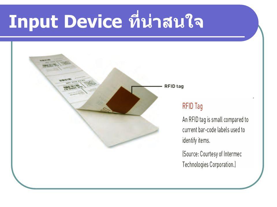 Input Device ที่น่าสนใจ RFID