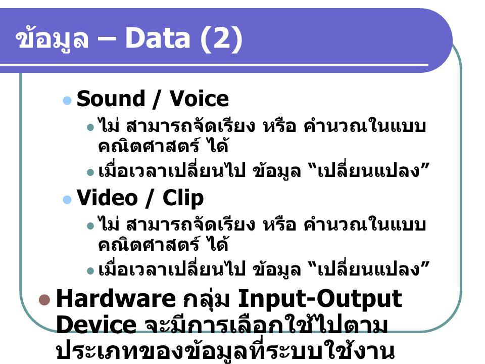 """ข้อมูล – Data (2) Sound / Voice ไม่ สามารถจัดเรียง หรือ คำนวณในแบบ คณิตศาสตร์ ได้ เมื่อเวลาเปลี่ยนไป ข้อมูล """" เปลี่ยนแปลง """" Video / Clip ไม่ สามารถจัด"""