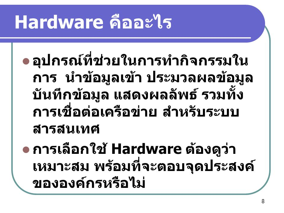 Types of Memory Random access memory (RAM) Temporary and volatile Types of RAM DRAM (Dynamic RAM) DDR2 SDRAM and DDR3 SDRAM Static Random Access Memory (SRAM) Double Data Rate Synchronous Dynamic Random Access Memory (DDR SDRAM) 29