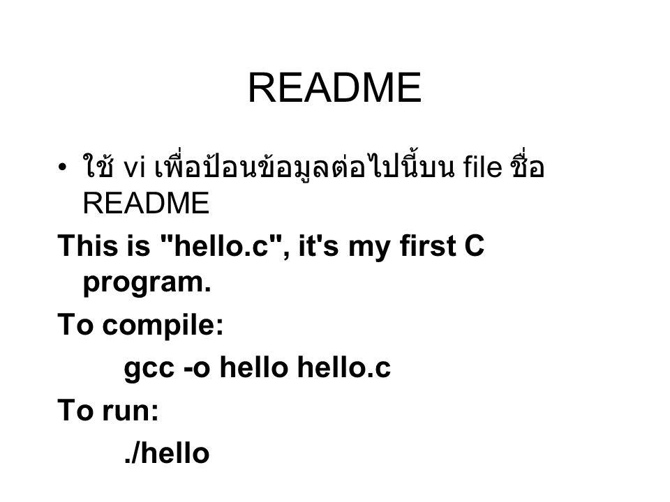 README ใช้ vi เพื่อป้อนข้อมูลต่อไปนี้บน file ชื่อ README This is hello.c , it s my first C program.