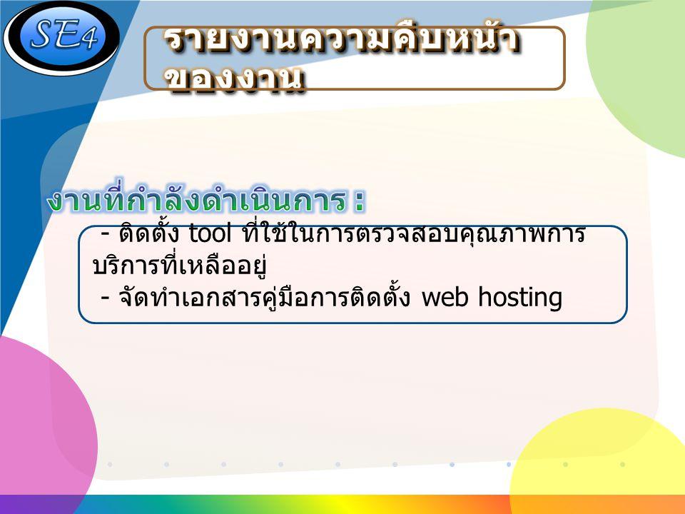 www.company.com Company LOGO - ติดตั้ง tool ที่ใช้ในการตรวจสอบคุณภาพการ บริการที่เหลืออยู่ - จัดทำเอกสารคู่มือการติดตั้ง web hosting