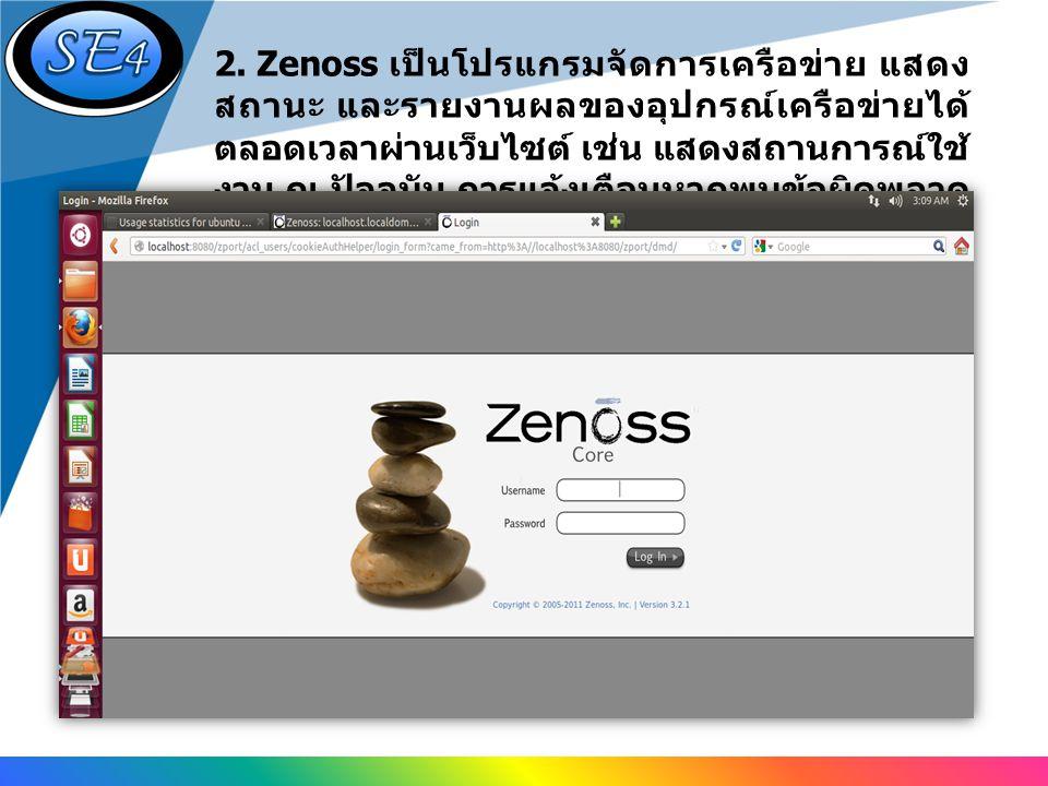 www.company.com Company LOGO 2. Zenoss เป็นโปรแกรมจัดการเครือข่าย แสดง สถานะ และรายงานผลของอุปกรณ์เครือข่ายได้ ตลอดเวลาผ่านเว็บไซต์ เช่น แสดงสถานการณ์