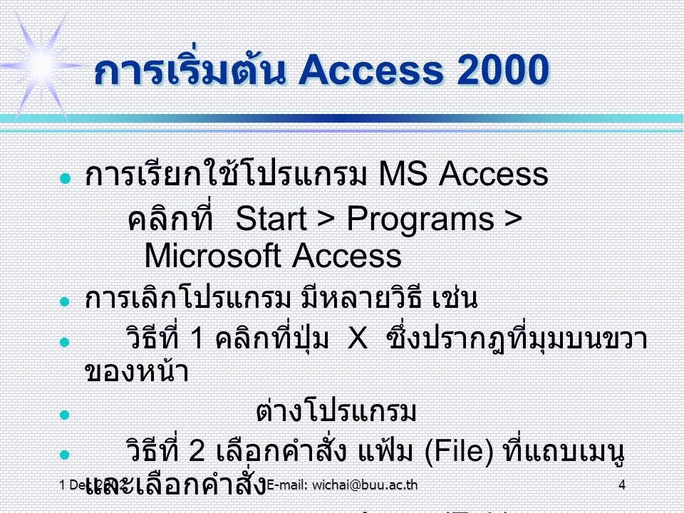 1 Dec 2002E-mail: wichai@buu.ac.th5 ส่วนประกอบของฐานข้อมูลใน Access Table Query Form Report Macro Module Page