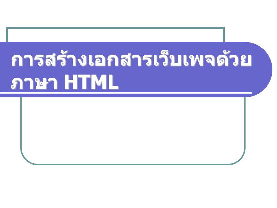 การสร้างเอกสารเว็บเพจด้วย ภาษา HTML