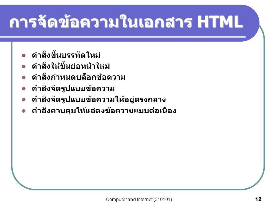 Computer and Internet (310101)12 การจัดข้อความในเอกสาร HTML คำสั่งขึ้นบรรทัดใหม่ คำสั่งให้ขึ้นย่อหน้าใหม่ คำสั่งกำหนดบล็อกข้อความ คำสั่งจัดรูปแบบข้อคว