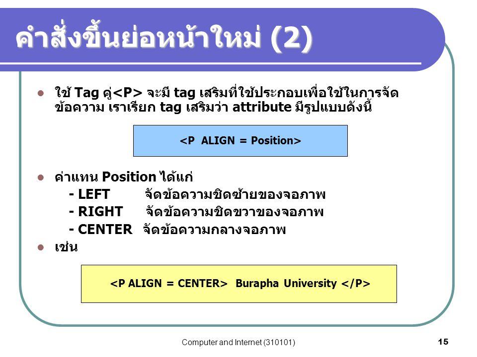 Computer and Internet (310101)15 ใช้ Tag คู่ จะมี tag เสริมที่ใช้ประกอบเพื่อใช้ในการจัด ข้อความ เราเรียก tag เสริมว่า attribute มีรูปแบบดังนี้ ค่าแทน