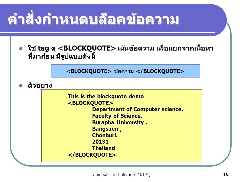 Computer and Internet (310101)16 คำสั่งกำหนดบล็อคข้อความ ใช้ tag คู่ เน้นข้อความ เพื่อแยกจากเนื้อหา ที่มาก่อน มีรูปแบบดังนี้ ตัวอย่าง ข้อความ This is