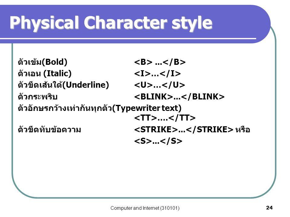 Computer and Internet (310101)24 Physical Character style ตัวเข้ม(Bold)... ตัวเอน (Italic) … ตัวขีดเส้นใต้(Underline) … ตัวกระพริบ... ตัวอักษรกว้างเท่