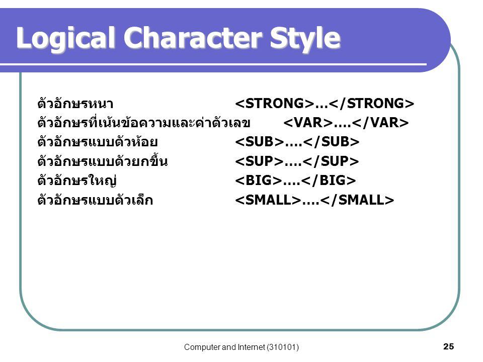Computer and Internet (310101)25 Logical Character Style ตัวอักษรหนา … ตัวอักษรที่เน้นข้อความและค่าตัวเลข …. ตัวอักษรแบบตัวห้อย …. ตัวอักษรแบบตัวยกขึ้