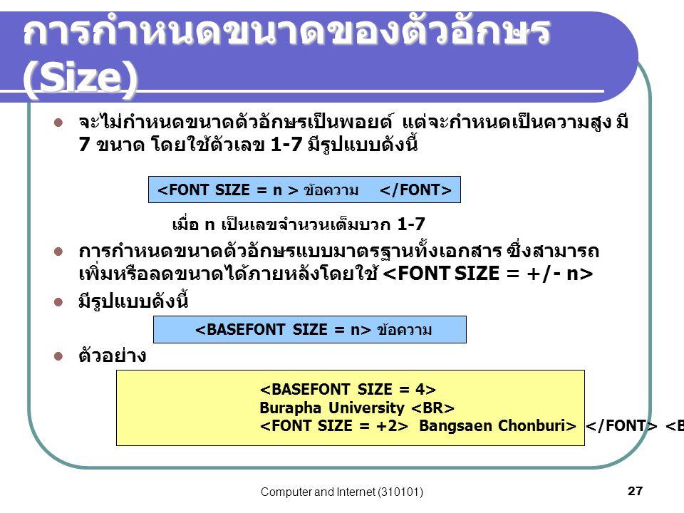 Computer and Internet (310101)27 การกำหนดขนาดของตัวอักษร (Size) จะไม่กำหนดขนาดตัวอักษรเป็นพอยต์ แต่จะกำหนดเป็นความสูง มี 7 ขนาด โดยใช้ตัวเลข 1-7 มีรูป