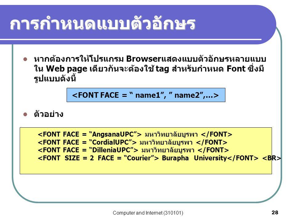Computer and Internet (310101)28 การกำหนดแบบตัวอักษร หากต้องการให้โปรแกรม Browserแสดงแบบตัวอักษรหลายแบบ ใน Web page เดียวกันจะต้องใช้ tag สำหรับกำหนด