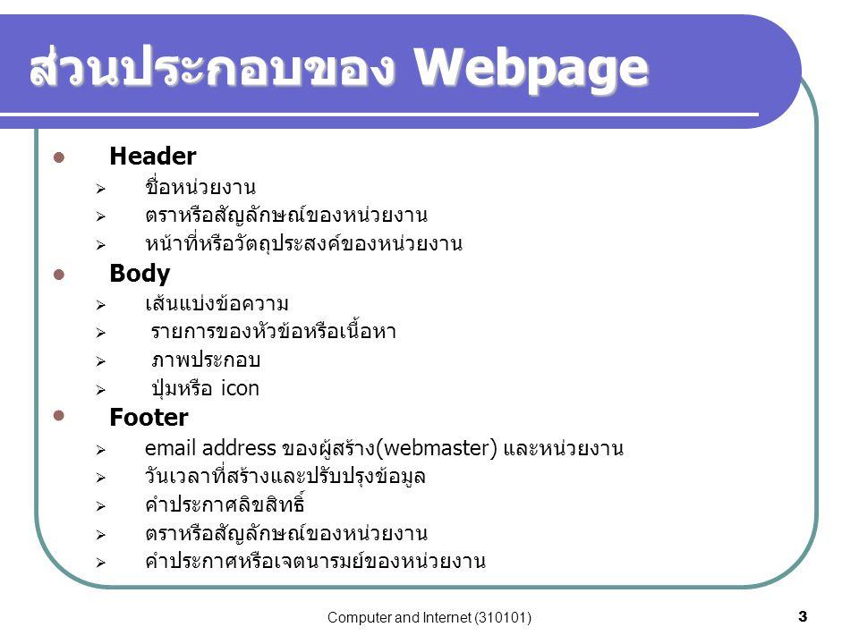 Computer and Internet (310101)3 ส่วนประกอบของ Webpage Header  ชื่อหน่วยงาน  ตราหรือสัญลักษณ์ของหน่วยงาน  หน้าที่หรือวัตถุประสงค์ของหน่วยงาน Body 
