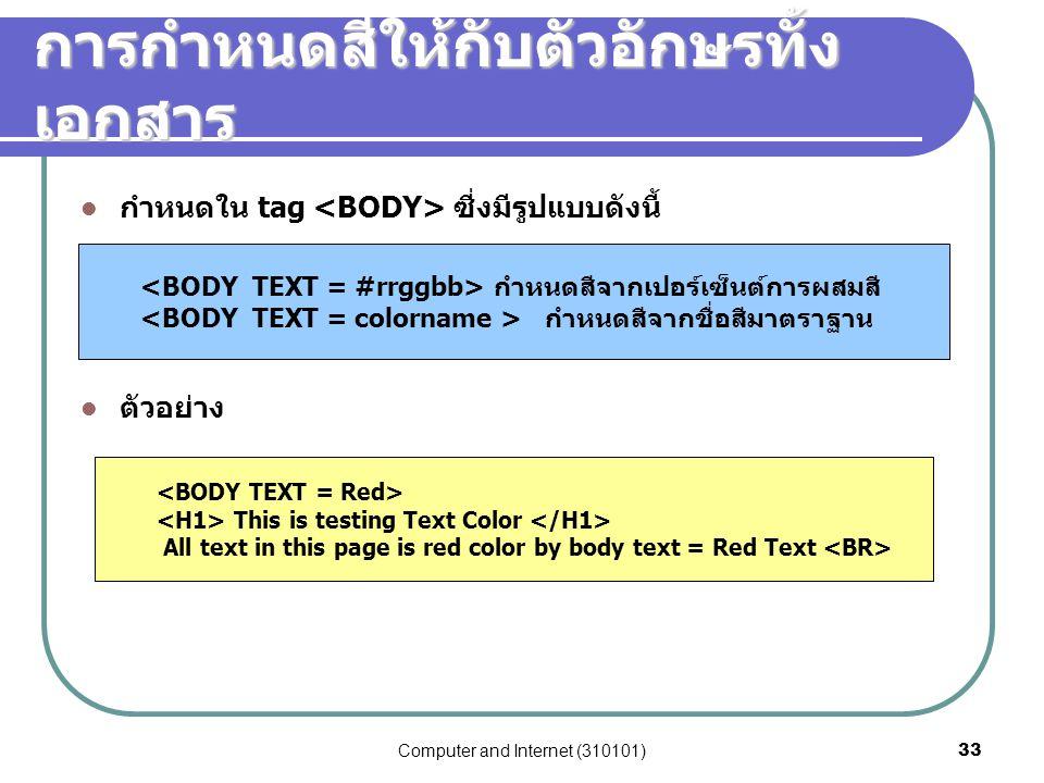 Computer and Internet (310101)33 การกำหนดสีให้กับตัวอักษรทั้ง เอกสาร กำหนดใน tag ซี่งมีรูปแบบดังนี้ ตัวอย่าง กำหนดสีจากเปอร์เซ็นต์การผสมสี กำหนดสีจากช