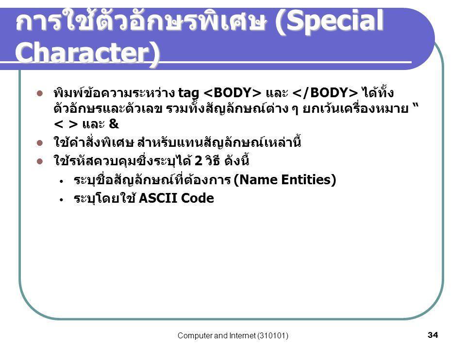 Computer and Internet (310101)34 การใช้ตัวอักษรพิเศษ (Special Character) พิมพ์ข้อความระหว่าง tag และ ได้ทั้ง ตัวอักษรและตัวเลข รวมทั้งสัญลักษณ์ต่าง ๆ
