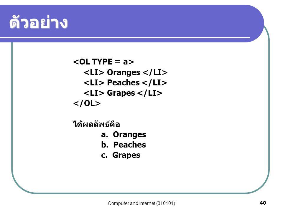 Computer and Internet (310101)40 ตัวอย่าง Oranges Peaches Grapes ได้ผลลัพธ์คือ a. Oranges b. Peaches c. Grapes