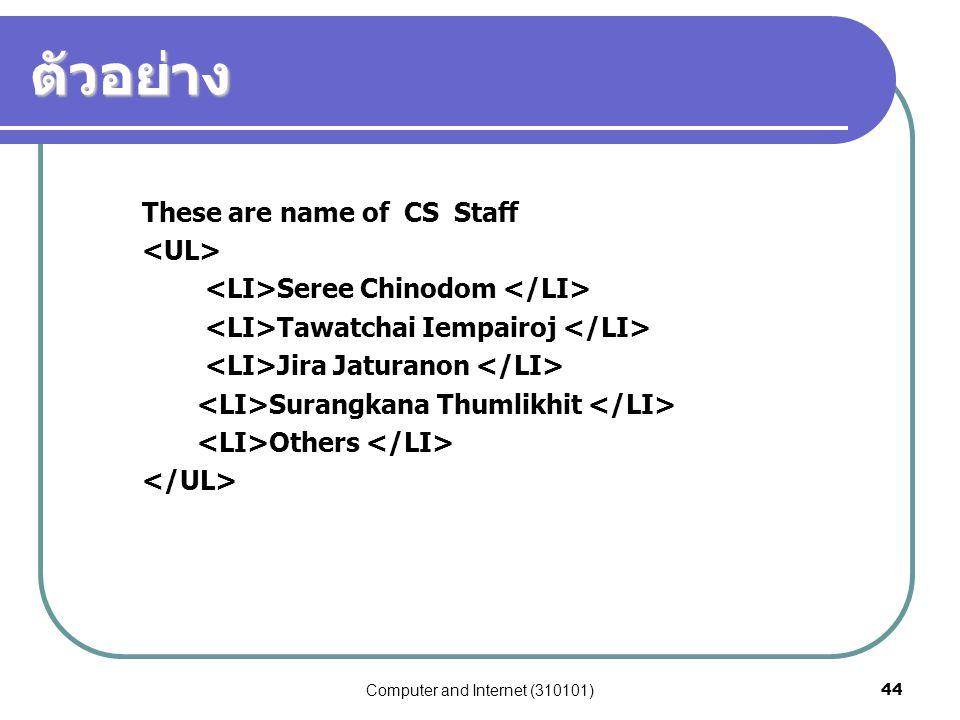 Computer and Internet (310101)44 ตัวอย่าง These are name of CS Staff Seree Chinodom Tawatchai Iempairoj Jira Jaturanon Surangkana Thumlikhit Others
