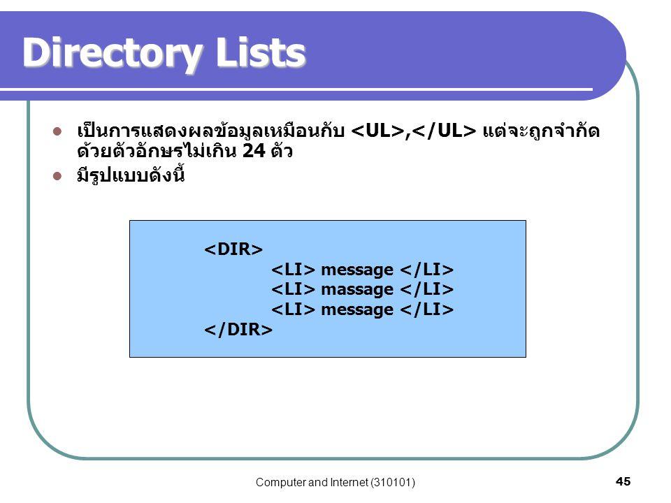 Computer and Internet (310101)45 Directory Lists เป็นการแสดงผลข้อมูลเหมือนกับ, แต่จะถูกจำกัด ด้วยตัวอักษรไม่เกิน 24 ตัว มีรูปแบบดังนี้ message massage