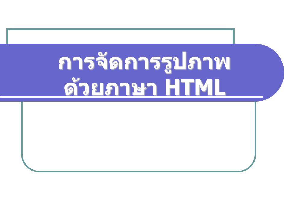 การจัดการรูปภาพ ด้วยภาษา HTML