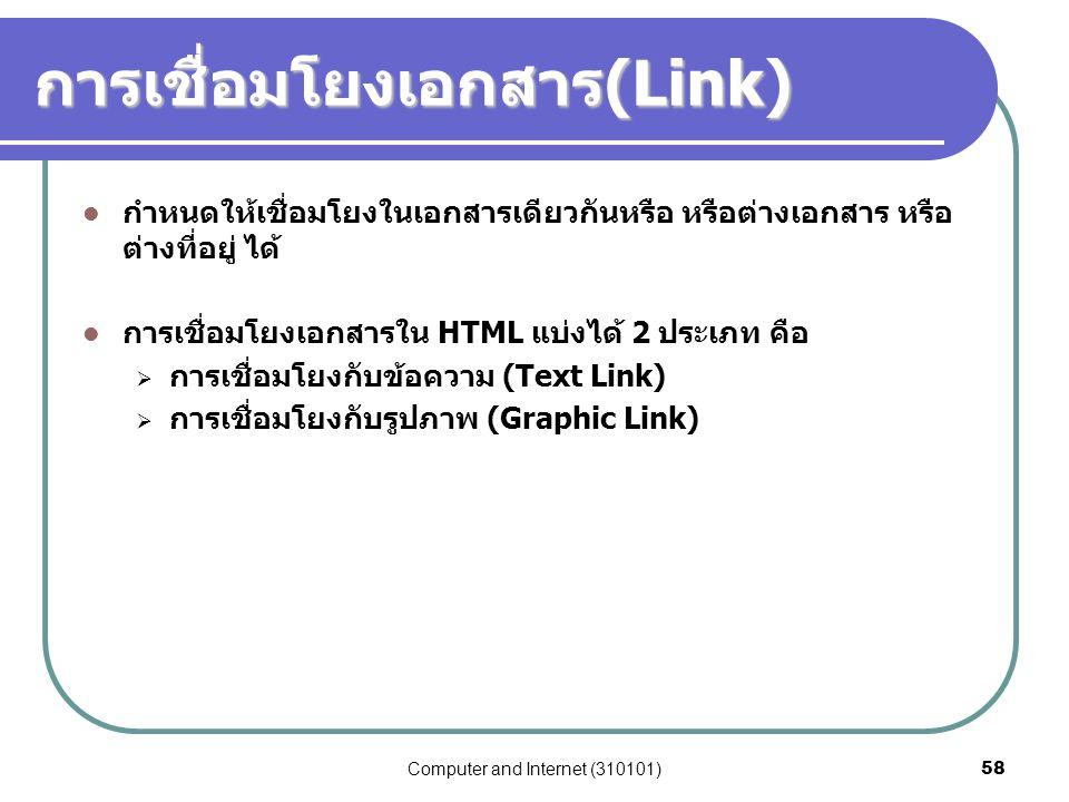 Computer and Internet (310101)58 การเชื่อมโยงเอกสาร (Link) กำหนดให้เชื่อมโยงในเอกสารเดียวกันหรือ หรือต่างเอกสาร หรือ ต่างที่อยู่ ได้ การเชื่อมโยงเอกสา