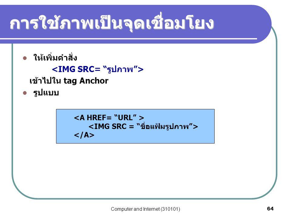 Computer and Internet (310101)64 การใช้ภาพเป็นจุดเชื่อมโยง ให้เพิ่มคำสั่ง เข้าไปใน tag Anchor รูปแบบ
