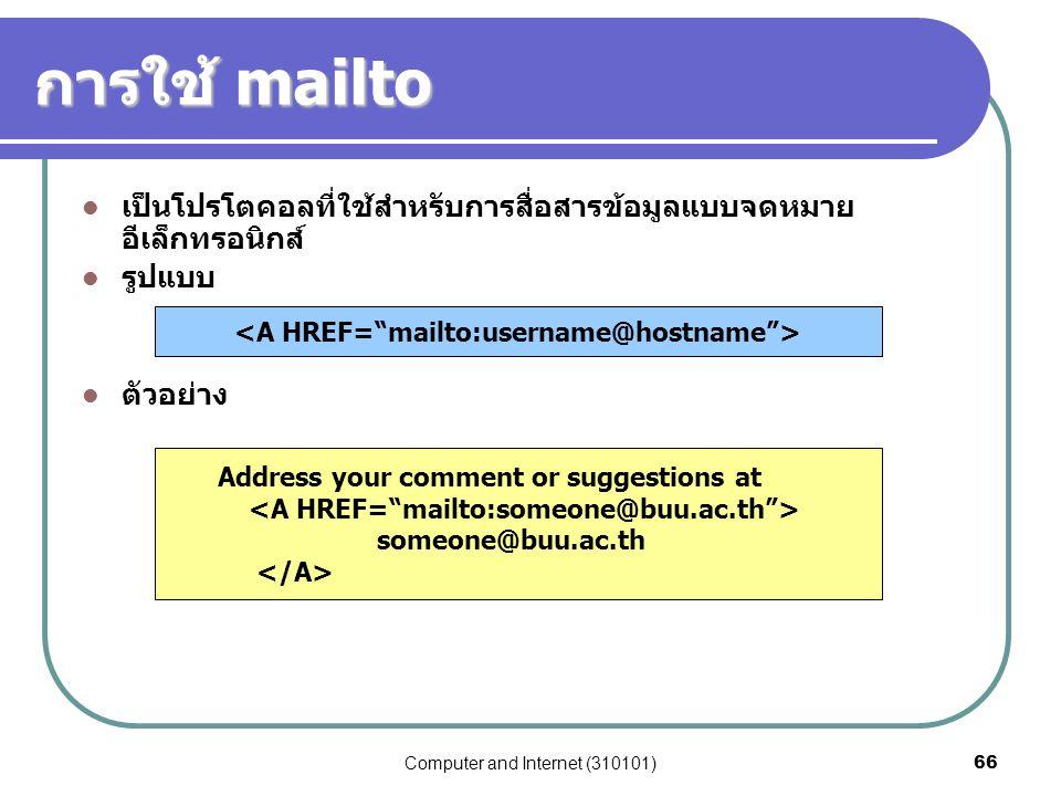 Computer and Internet (310101)66 การใช้ mailto เป็นโปรโตคอลที่ใช้สำหรับการสื่อสารข้อมูลแบบจดหมาย อีเล็กทรอนิกส์ รูปแบบ ตัวอย่าง Address your comment o