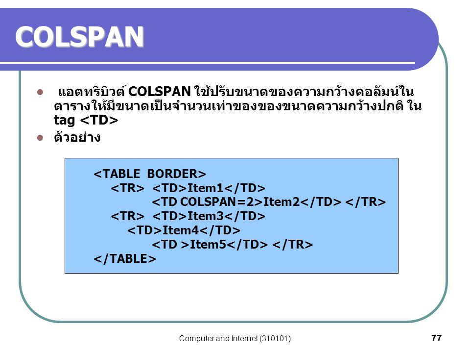 Computer and Internet (310101)77 COLSPAN แอตทริบิวต์ COLSPAN ใช้ปรับขนาดของความกว้างคอลัมน์ใน ตารางให้มีขนาดเป็นจำนวนเท่าของของขนาดความกว้างปกติ ใน ta