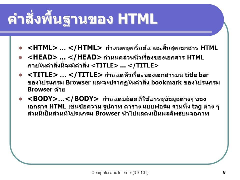 Computer and Internet (310101)8 คำสั่งพื้นฐานของ HTML … กำหนดจุดเริ่มต้น และสิ้นสุดเอกสาร HTML … กำหนดส่วนหัวเรื่องของเอกสาร HTML ภายในคำสั่งนี้จะมีคำ