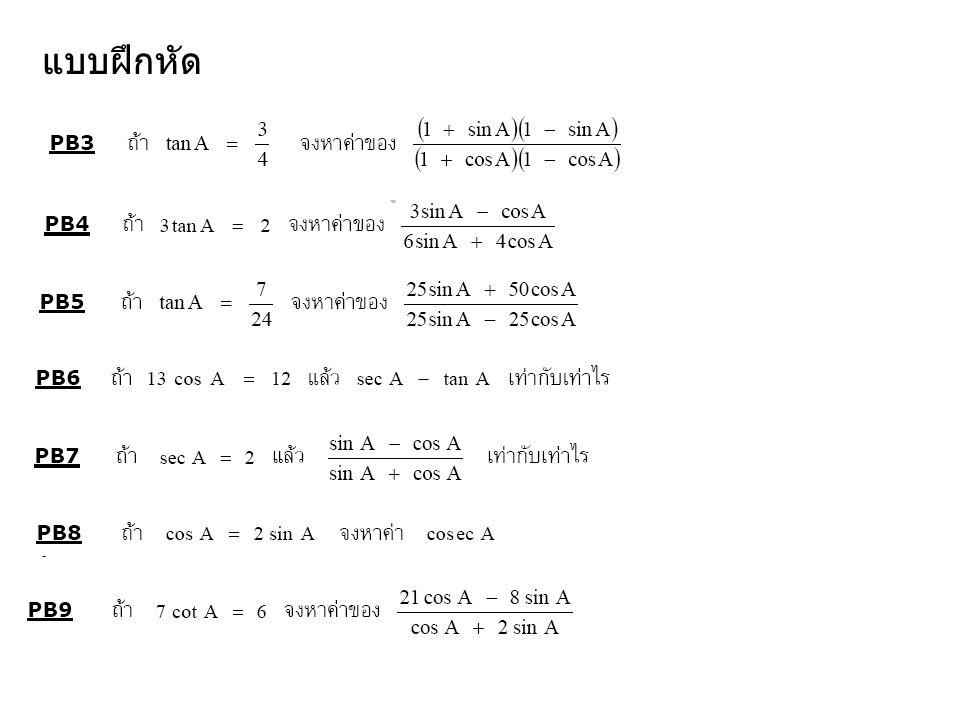 กำหนดให้ tan x = 1/3 จงหา sin 4x=.