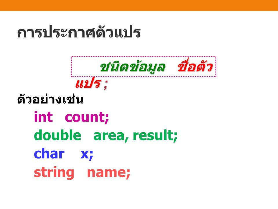 การพิมพ์ตัวอักษรหนึ่งตัวใน string string greeting = Hello, World! ; cout << greeting[7] << endl; // พิมพ์ตัวอักษร W ออกทางหน้าจอ H e l l o, W o r l d .