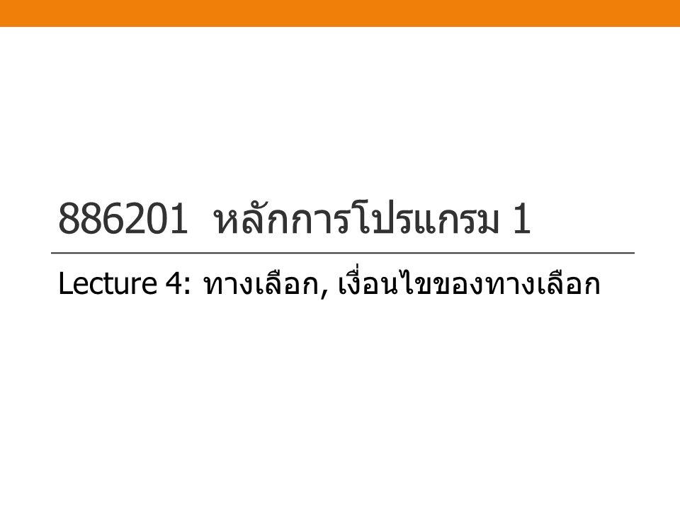 886201 หลักการโปรแกรม 1 Lecture 4: ทางเลือก, เงื่อนไขของทางเลือก