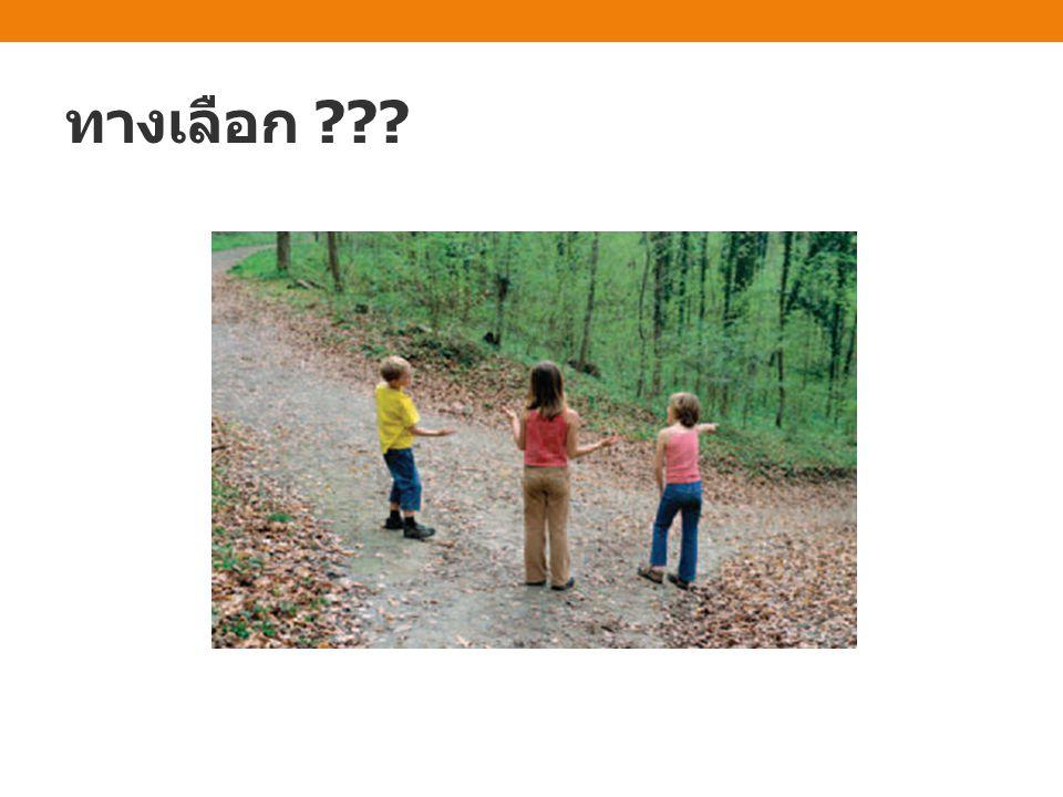 ทางเลือก ???