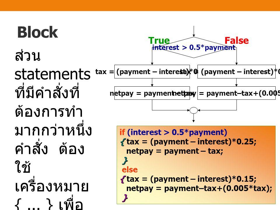 Block ส่วน statements ที่มีคำสั่งที่ ต้องการทำ มากกว่าหนึ่ง คำสั่ง ต้อง ใช้ เครื่องหมาย {...