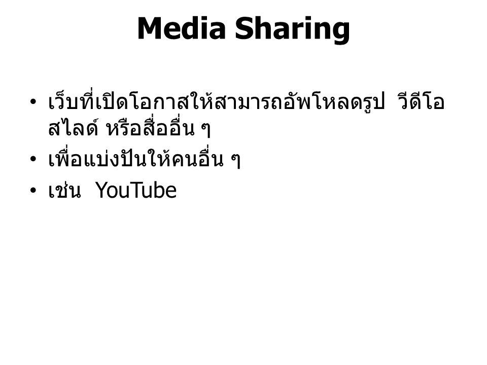 Media Sharing เว็บที่เปิดโอกาสให้สามารถอัพโหลดรูป วีดีโอ สไลด์ หรือสื่ออื่น ๆ เพื่อแบ่งปันให้คนอื่น ๆ เช่น YouTube