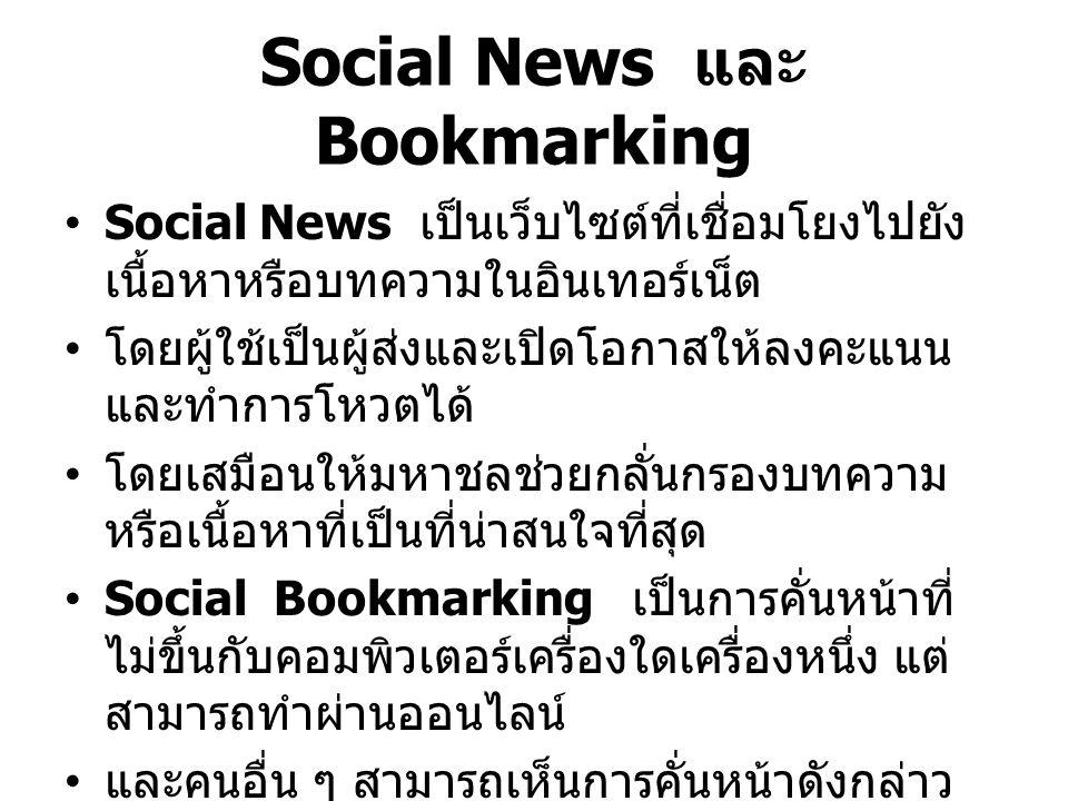 Social News และ Bookmarking Social News เป็นเว็บไซต์ที่เชื่อมโยงไปยัง เนื้อหาหรือบทความในอินเทอร์เน็ต โดยผู้ใช้เป็นผู้ส่งและเปิดโอกาสให้ลงคะแนน และทำก