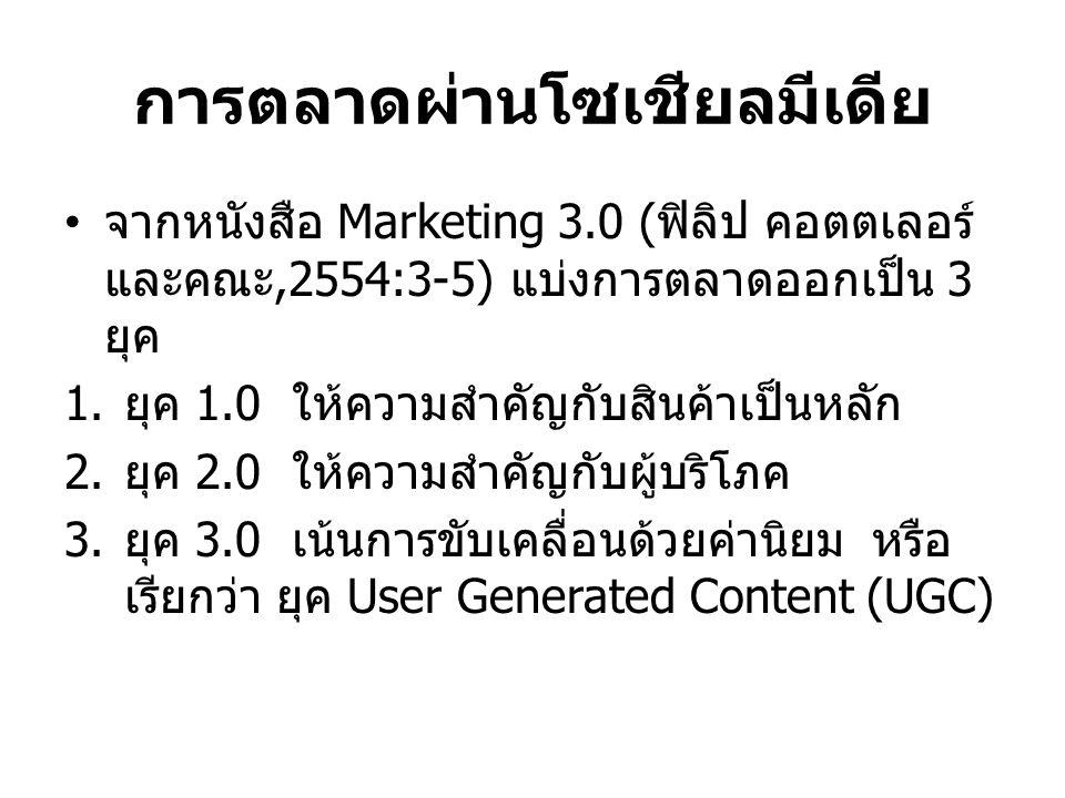 การตลาดผ่านโซเชียลมีเดีย จากหนังสือ Marketing 3.0 ( ฟิลิป คอตตเลอร์ และคณะ,2554:3-5) แบ่งการตลาดออกเป็น 3 ยุค 1. ยุค 1.0 ให้ความสำคัญกับสินค้าเป็นหลัก