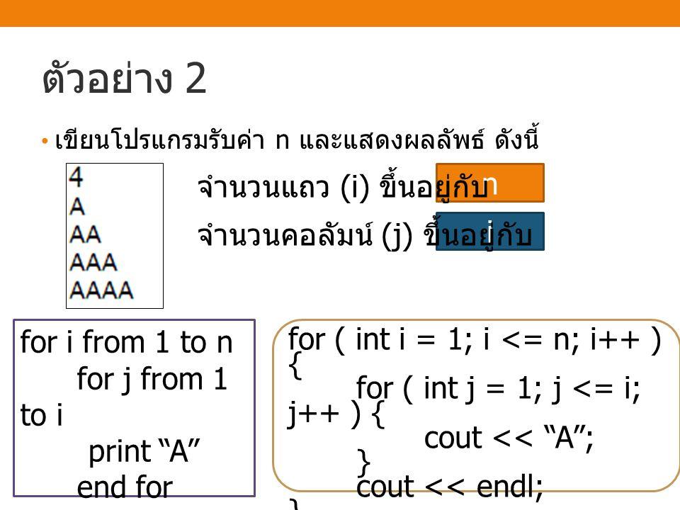 ตัวอย่าง 2 เขียนโปรแกรมรับค่า n และแสดงผลลัพธ์ ดังนี้ n i จำนวนแถว (i) ขึ้นอยู่กับ จำนวนคอลัมน์ (j) ขึ้นอยู่กับ for i from 1 to n for j from 1 to i pr